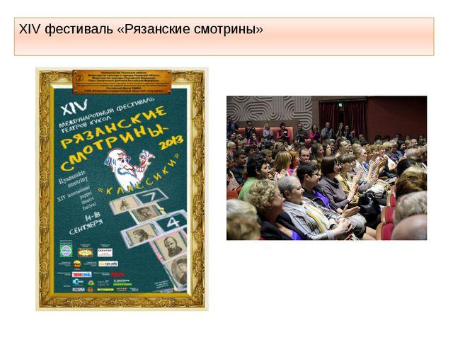 XIV фестиваль «Рязанские смотрины»