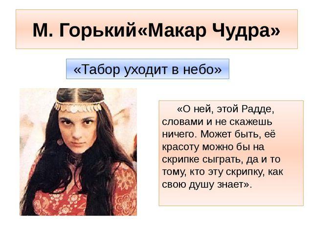 М. Горький«Макар Чудра» «О ней, этой Радде, словами и не скажешь ничего. Може...