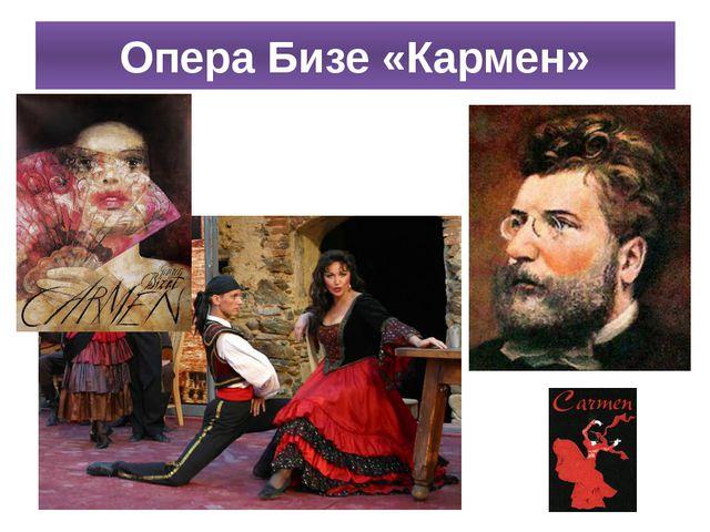 Опера Бизе «Кармен»