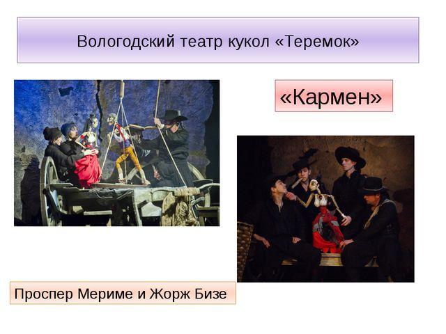 «Кармен» Вологодский театр кукол «Теремок» Проспер Мериме и Жорж Бизе