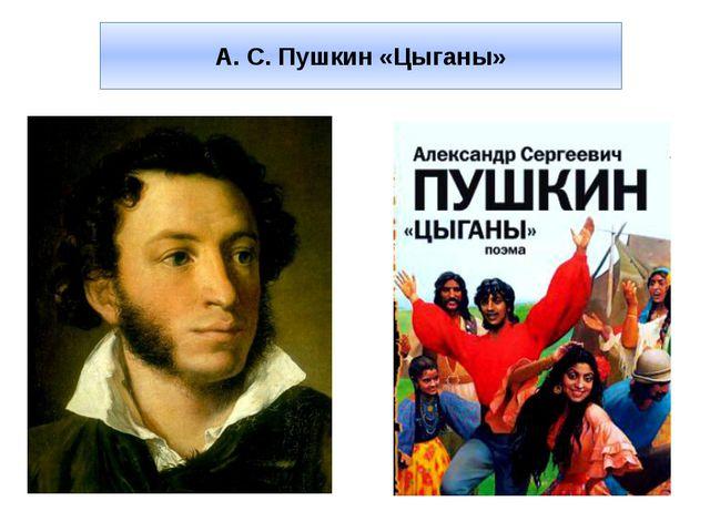 А. С. Пушкин «Цыганы»