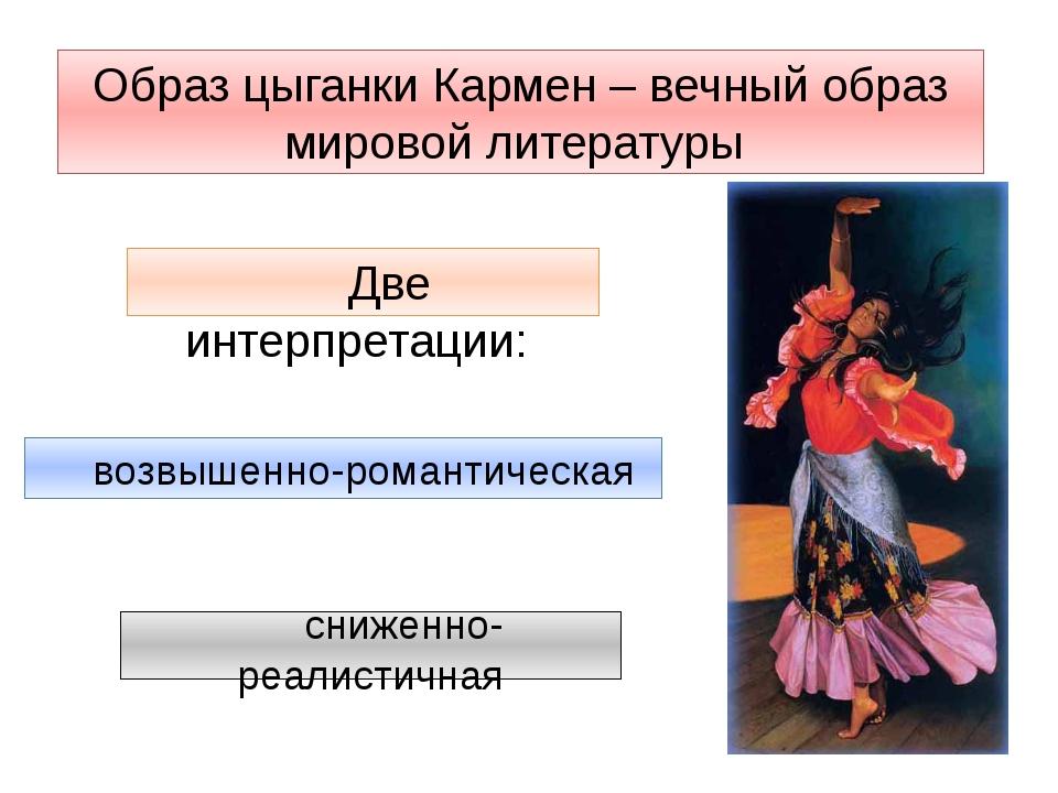Образ цыганки Кармен – вечный образ мировой литературы сниженно-реалистичная...