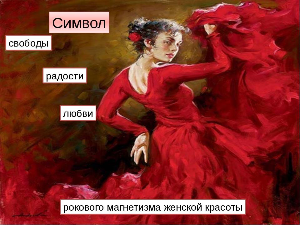 Символ свободы радости любви рокового магнетизма женской красоты