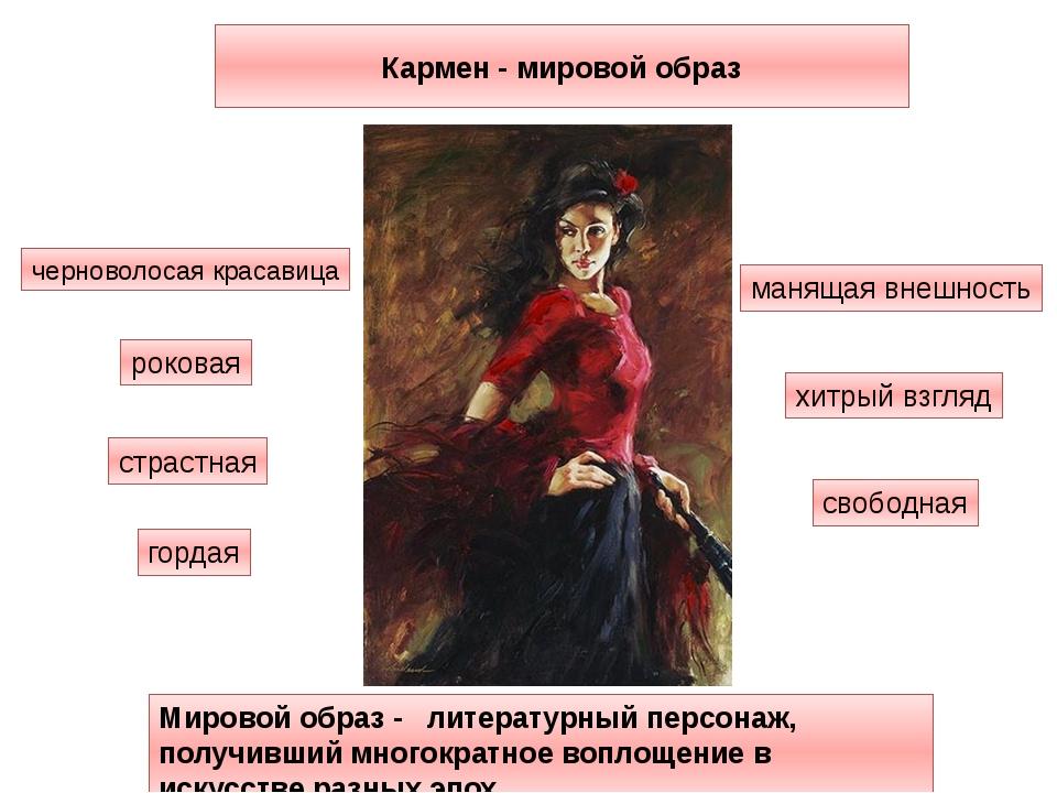 Кармен - мировой образ страстная черноволосая красавица хитрый взгляд манящая...