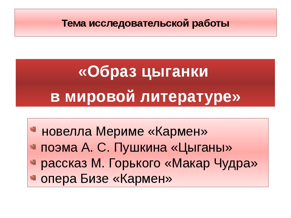 Тема исследовательской работы «Образ цыганки в мировой литературе» новелла Ме...