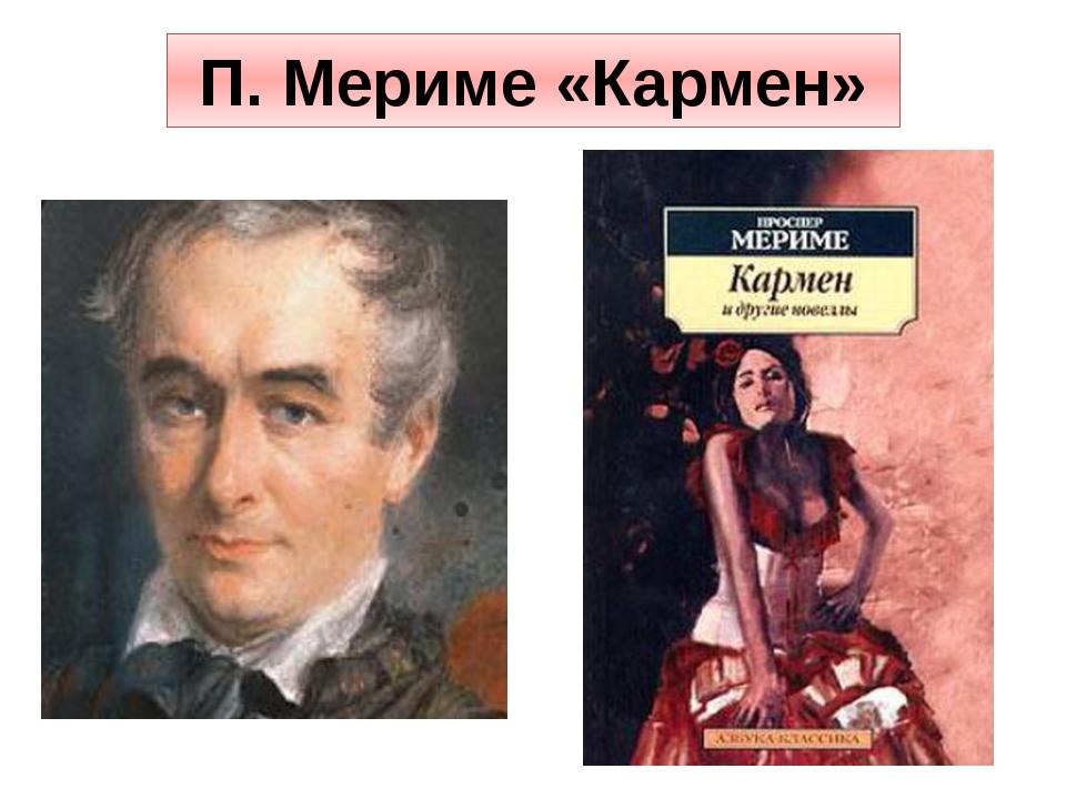 П. Мериме «Кармен»
