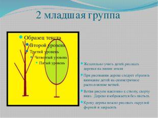 2 младшая группа Желательно учить детей рисовать деревья на линии земли При р