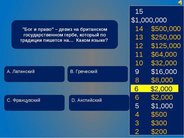 15 $1,000,000 14 $500,000 13 $250,000 12 $125,000 11 $64,000 10 $32,000 9 $1...