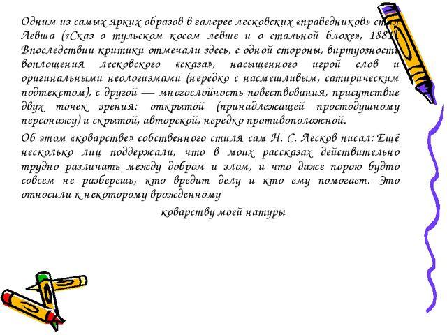 Одним из самых ярких образов в галерее лесковских «праведников» стал Левша («...