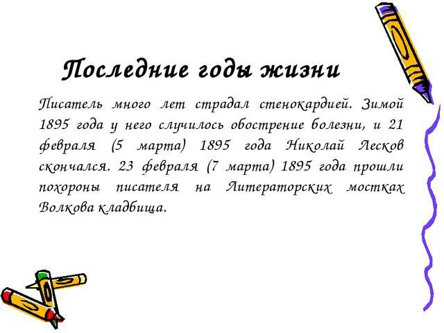 Последние годы жизни Писатель много лет страдал стенокардией. Зимой 1895 года...