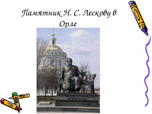 Памятник Н. С. Лескову в Орле