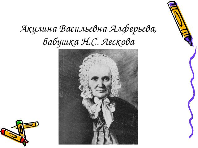 Акулина Васильевна Алферьева, бабушка Н.С. Лескова