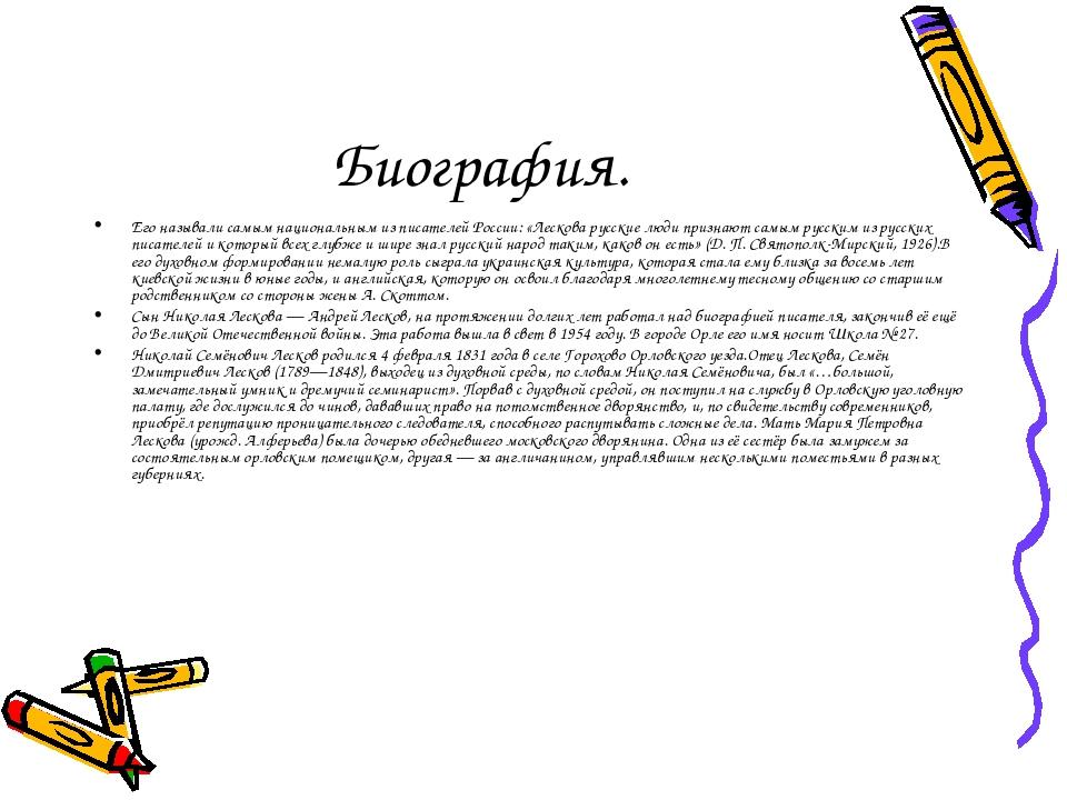 Биография. Его называли самым национальным из писателей России: «Лескова русс...