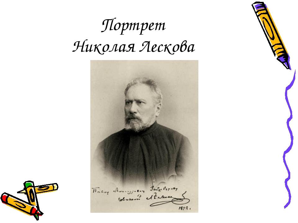 Портрет Николая Лескова