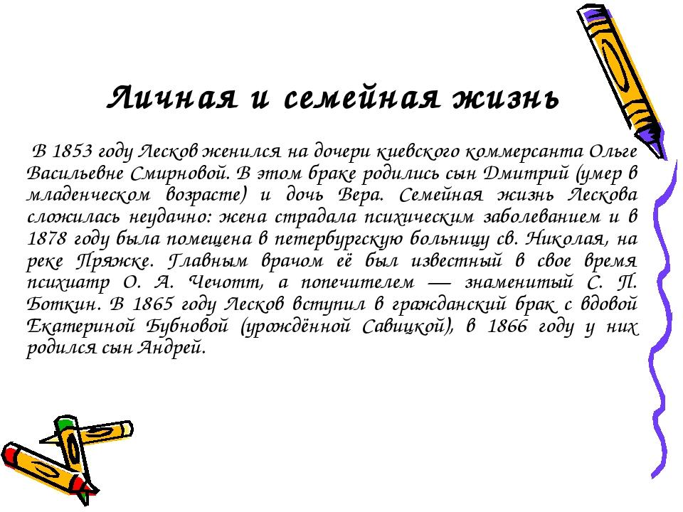Личная и семейная жизнь В 1853 году Лесков женился на дочери киевского комме...