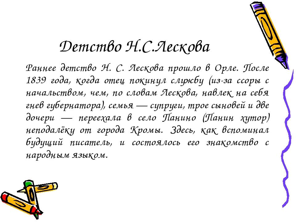 Детство Н.С.Лескова Раннее детство Н. С. Лескова прошло в Орле. После 1839 го...