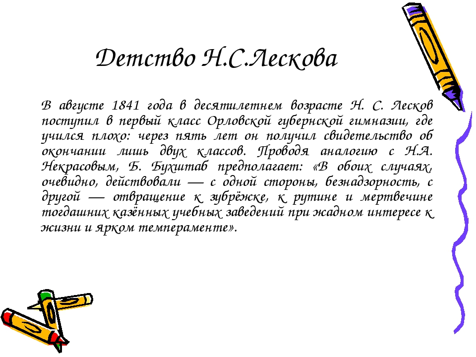 Детство Н.С.Лескова В августе 1841 года в десятилетнем возрасте Н. С. Лесков...