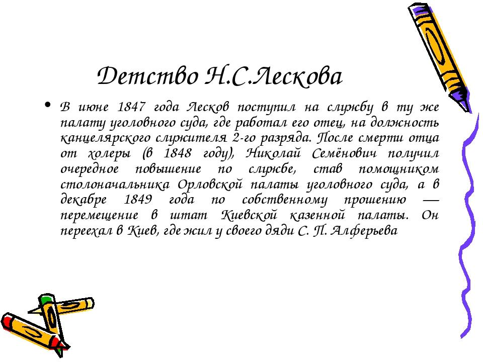 Детство Н.С.Лескова В июне 1847 года Лесков поступил на службу в ту же палату...