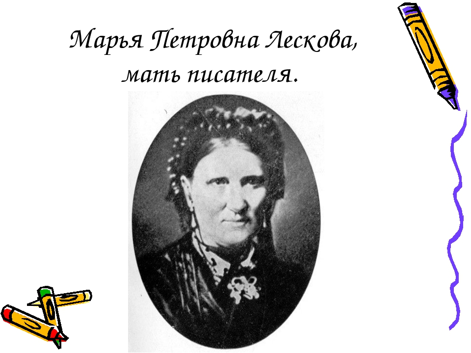 Марья Петровна Лескова, мать писателя.