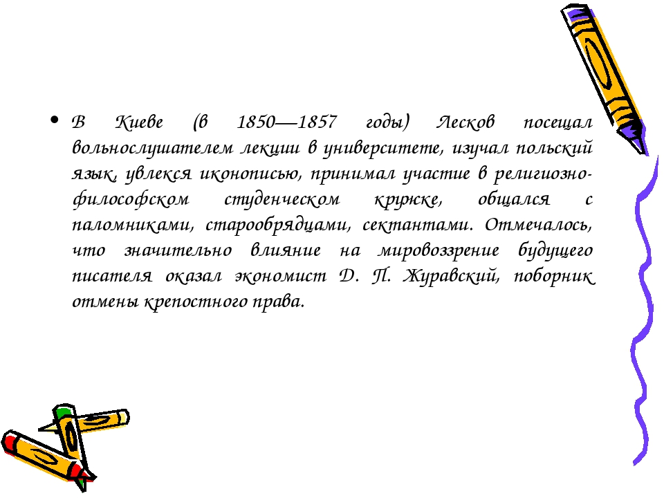 В Киеве (в 1850—1857 годы) Лесков посещал вольнослушателем лекции в университ...