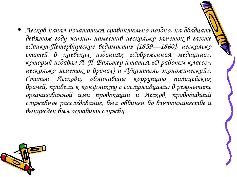 Лесков начал печататься сравнительно поздно, на двадцать девятом году жизни,...