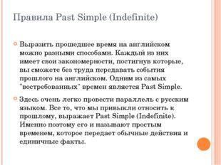 Правила Past Simple (Indefinite) Выразить прошедшее время на английском можно