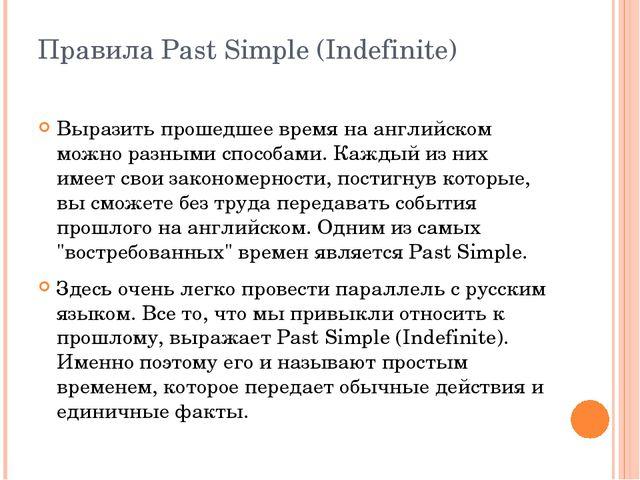 Правила Past Simple (Indefinite) Выразить прошедшее время на английском можно...