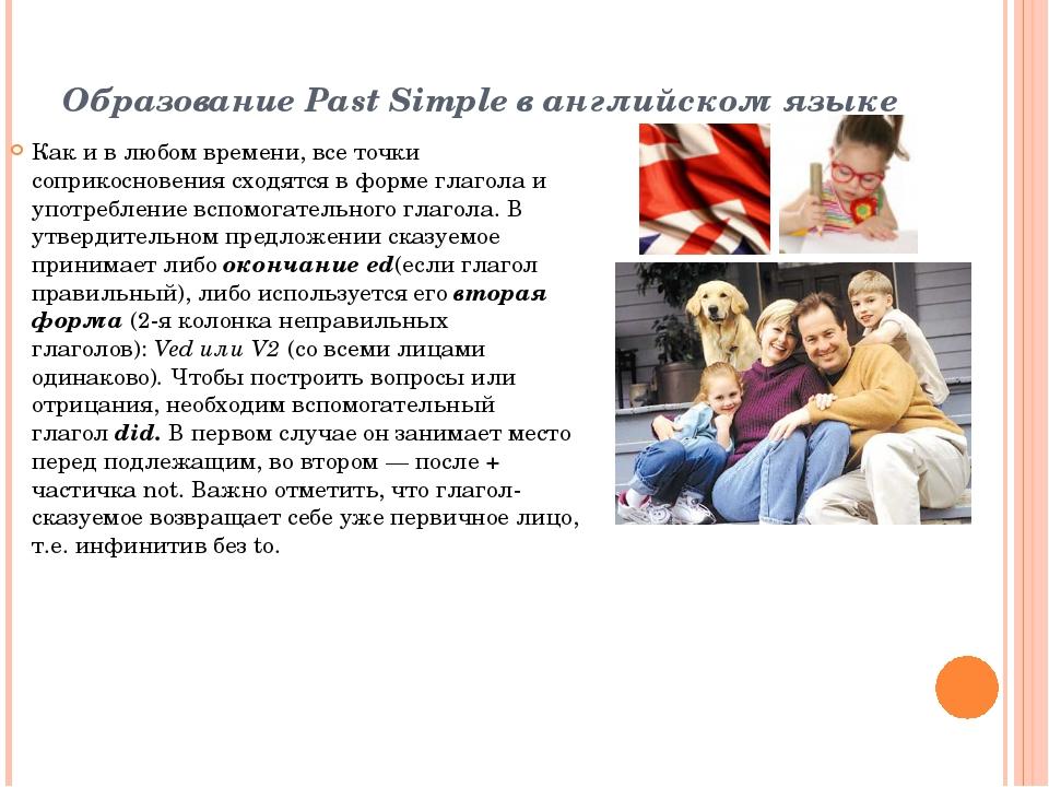 Образование Past Simple в английском языке Как и в любом времени, все точки с...