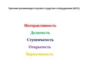 Признаки развивающего игрового средства и оборудования (ИСО): Интерактивност