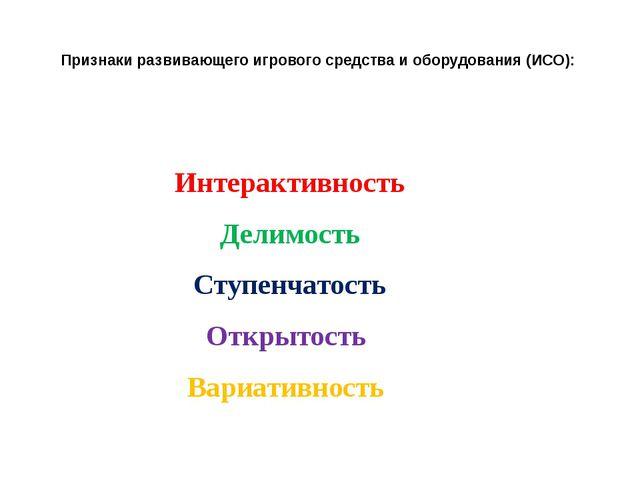 Признаки развивающего игрового средства и оборудования (ИСО): Интерактивност...