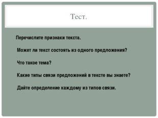 Тест. Перечислите признаки текста. Может ли текст состоять из одного предложе