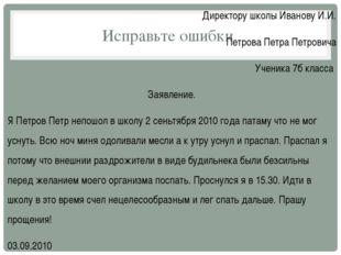 Исправьте ошибки Директору школы Иванову И.И. Петрова Петра Петровича Ученика