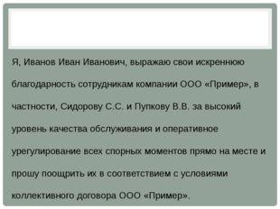 Я, Иванов Иван Иванович, выражаю свои искреннюю благодарность сотрудникам ко