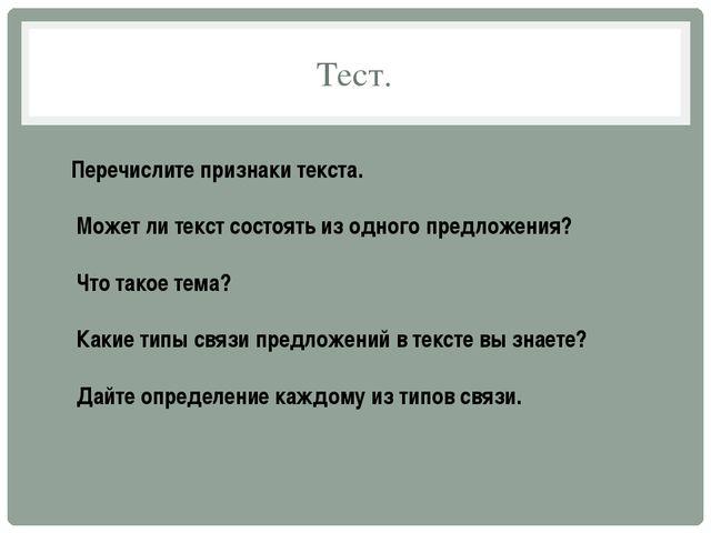 Тест. Перечислите признаки текста. Может ли текст состоять из одного предложе...