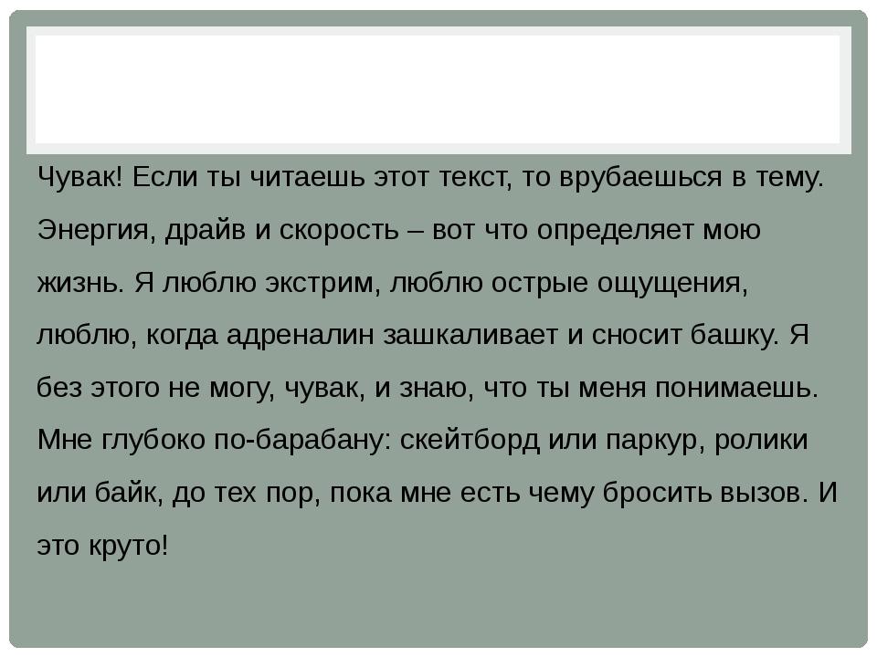 Чувак! Если ты читаешь этот текст, то врубаешься в тему. Энергия, драйв и ск...
