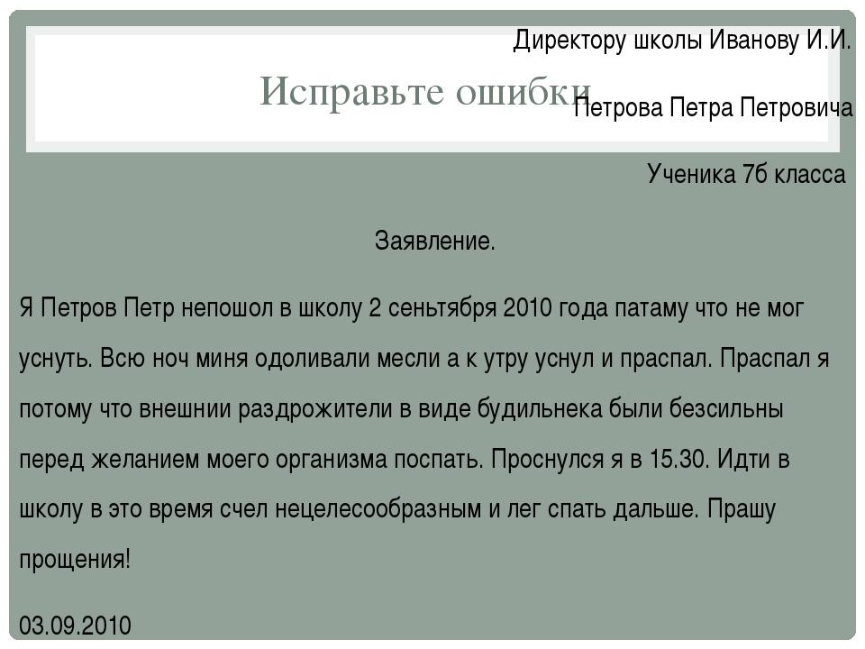 Исправьте ошибки Директору школы Иванову И.И. Петрова Петра Петровича Ученика...