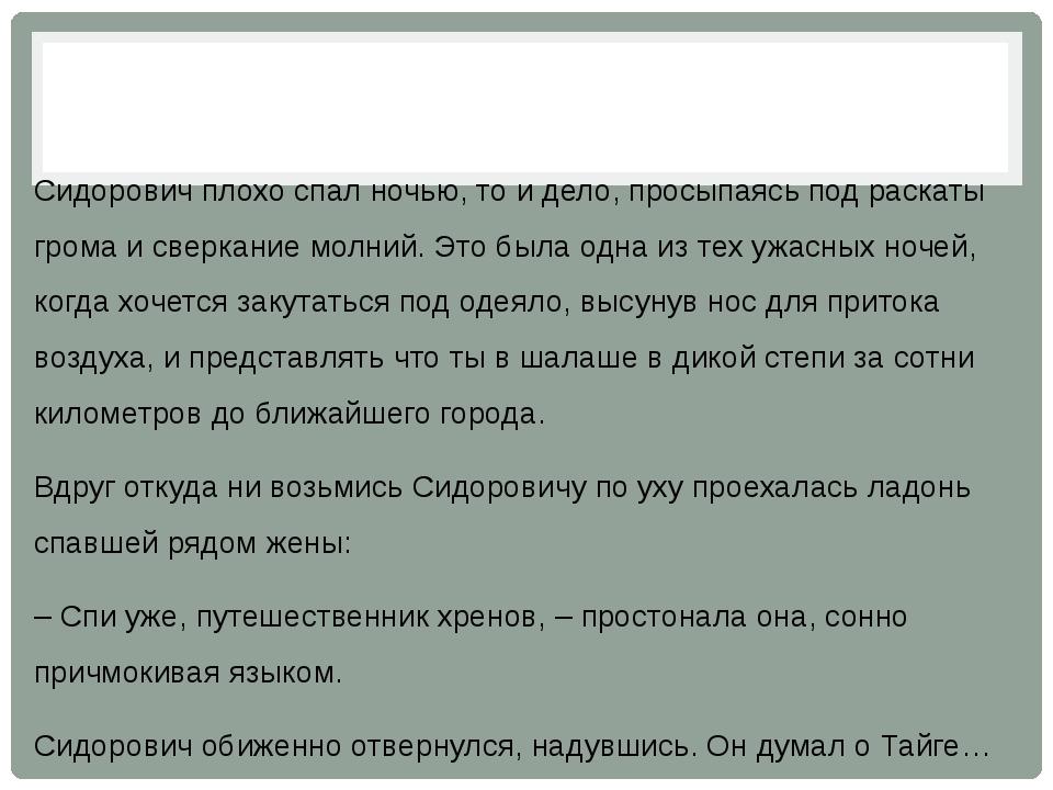 Сидорович плохо спал ночью, то и дело, просыпаясь под раскаты грома и сверка...
