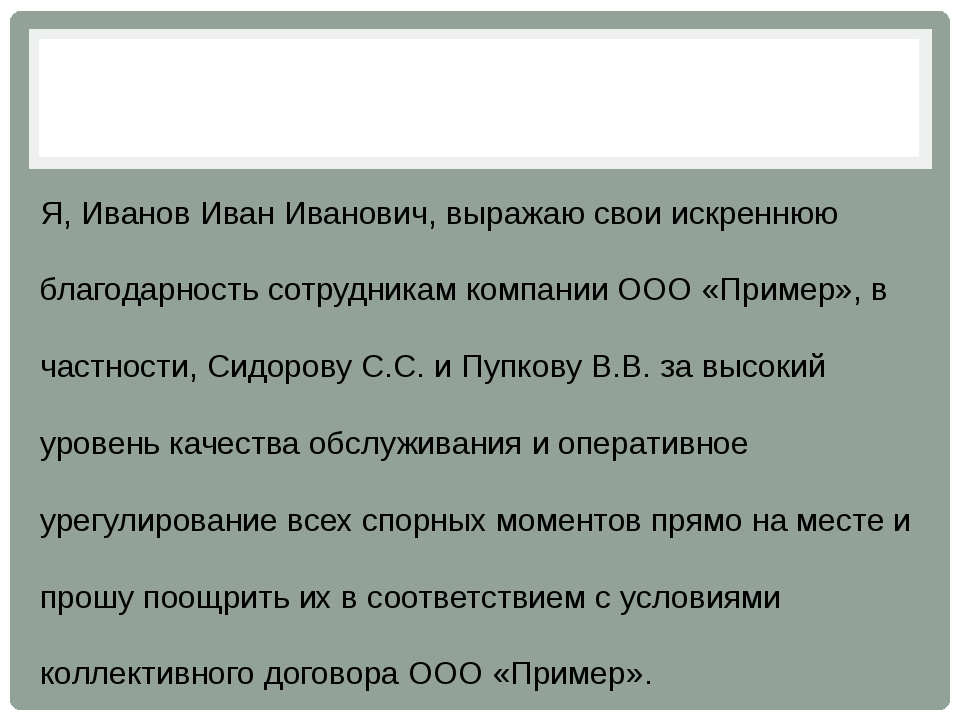 Я, Иванов Иван Иванович, выражаю свои искреннюю благодарность сотрудникам ко...