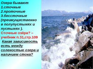 Озера бывают 1.сточные 2.проточные 3.бессточные (преимущественно в полупустын