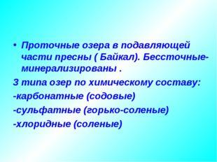 Проточные озера в подавляющей части пресны ( Байкал). Бессточные- минерализир