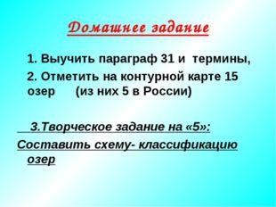 Домашнее задание 1. Выучить параграф 31 и термины, 2. Отметить на контурной к
