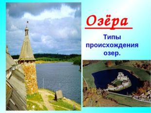 Озёра Типы происхождения озер.