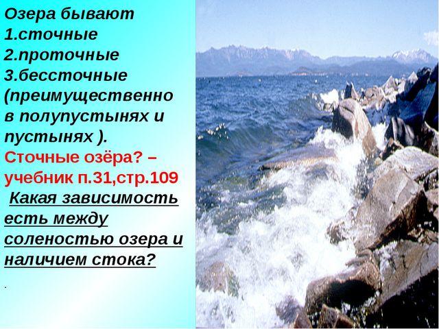 Озера бывают 1.сточные 2.проточные 3.бессточные (преимущественно в полупустын...