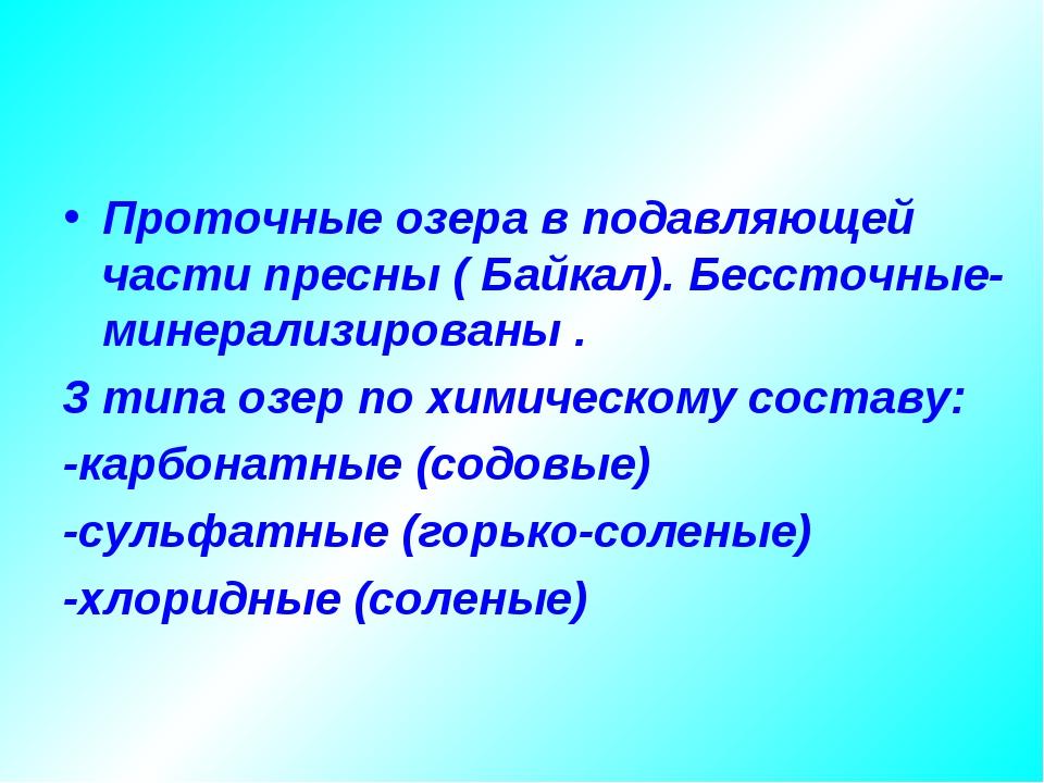 Проточные озера в подавляющей части пресны ( Байкал). Бессточные- минерализир...