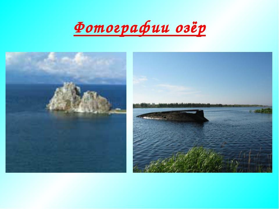 Фотографии озёр