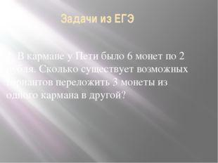 Задачи из ЕГЭ 2. В кармане у Пети было 6 монет по 2 рубля. Сколько существует