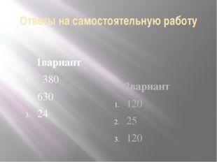 Ответы на самостоятельную работу 1вариант 380 630 24 2вариант 120 25 120