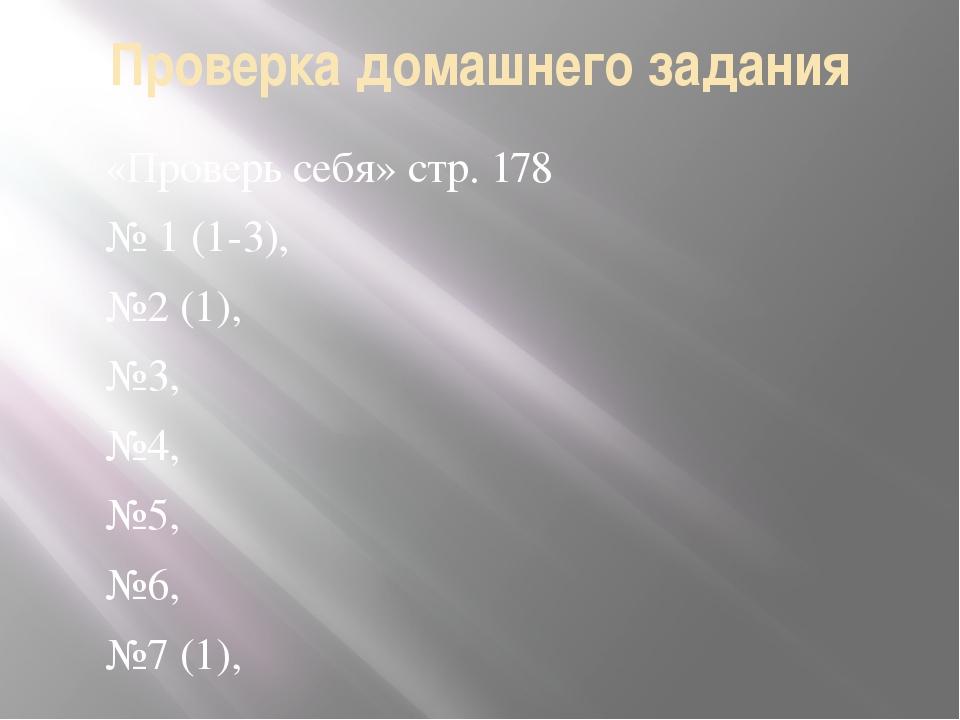 Проверка домашнего задания «Проверь себя» стр. 178 № 1 (1-3), №2 (1), №3, №4,...
