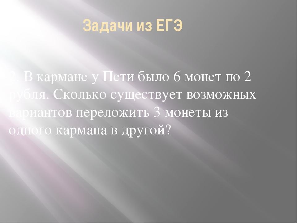 Задачи из ЕГЭ 2. В кармане у Пети было 6 монет по 2 рубля. Сколько существует...