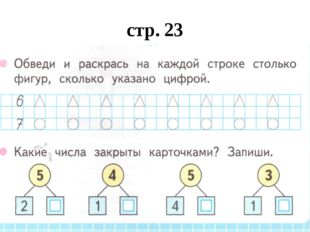 стр. 23